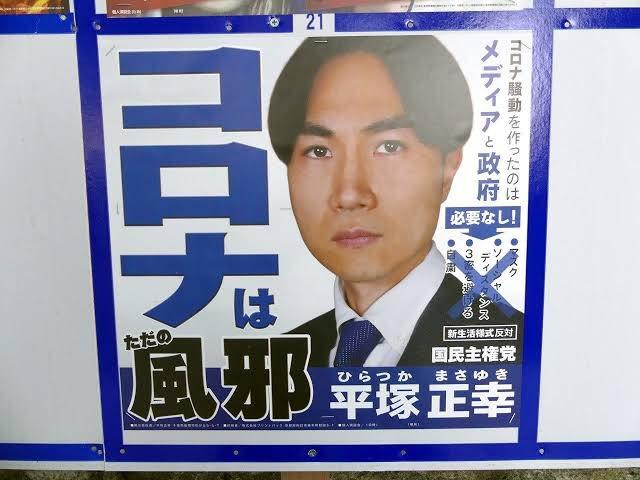 クラスターフェスが渋谷で開催!コロナを拡める理由は?誰がこんなことを?